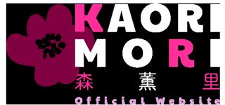 森 薫里 Official Website